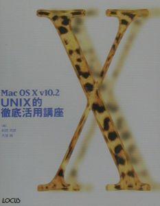 Mac OS 10 v 10.2 UNIX的徹底活用講座
