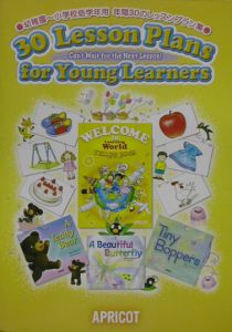 『30 lesson plans for young learners Yellow』中本幹子