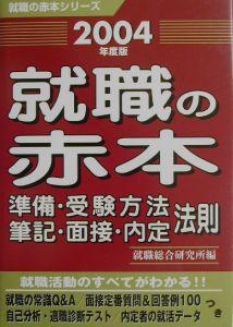 就職の赤本 2004年度版