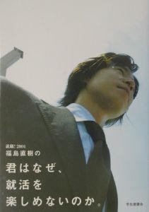 就職! 2004 福島直樹の君はなぜ、就活を楽しめないのか。