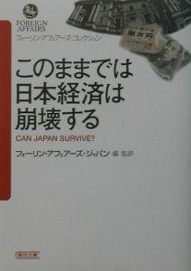 このままでは日本経済は崩壊する