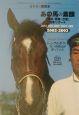 あの馬の素顔 2002ー2003 「美浦・栗東・公営」厩舎リポート