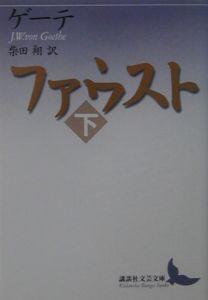 『ファウスト』柴田翔