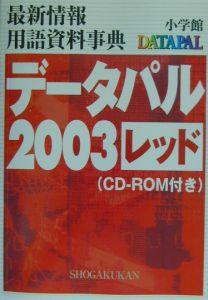 データパル 2003 レッド