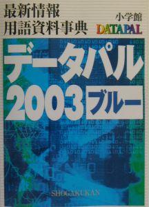 データパル ブルー 2003