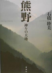熊野神々の大地