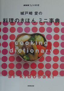 城戸崎愛の料理のきほんミニ事典