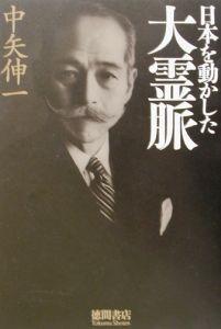 日本を動かした大霊脈