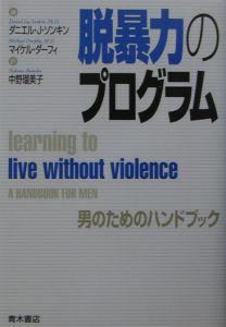 脱暴力のプログラム