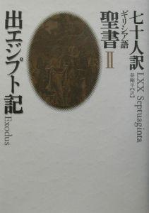 七十人訳ギリシア語聖書 出エジプト記