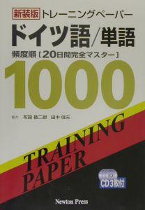 CD付トレーニングペーパー ドイツ語/単語 ドイツ語/単語