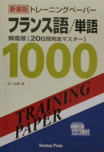 CD付トレーニングペーパー フランス語/単語 フランス語/単語
