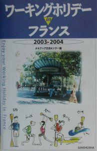 ワーキングホリデーinフランス 〔2003〕