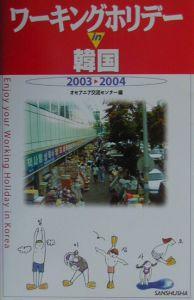 ワーキングホリデーin韓国 〔2003ー2004〕