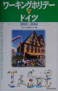 ワーキングホリデーinドイツ 〔2003ー2004〕