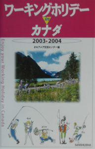 ワーキングホリデーinカナダ 〔2003〕
