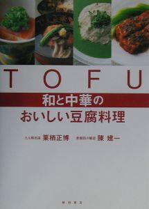 Tofu和と中華のおいしい豆腐料理