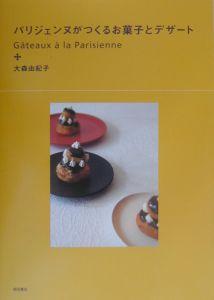 パリジェンヌがつくるお菓子とデザート
