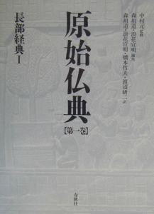 原始仏典 長部経典 第1巻