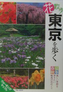 花散歩東京を歩く