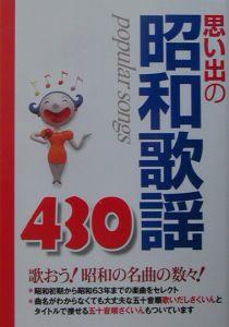 思い出の昭和歌謡430