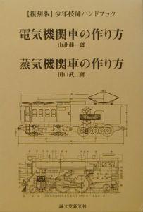 電気機関車の作り方;蒸気機関車の作り方