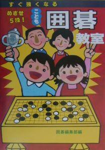 めざせ5級!こども囲碁教室