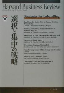 「選択と集中」の戦略