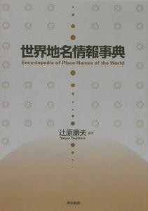 世界地名情報事典