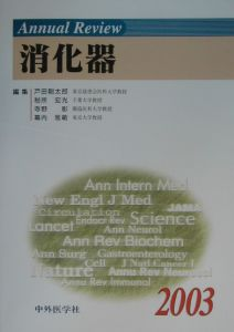 Annual Review消化器