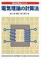電気理論の計算法