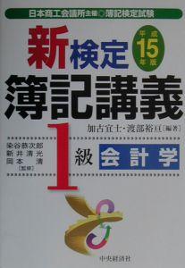 新検定簿記講義 1級 会計学 平成15年版