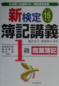 新検定簿記講義1級商業簿記 平成15年