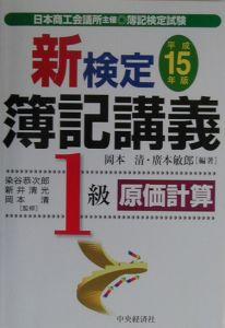 新検定 簿記講義 1級 原価計算 平成15年