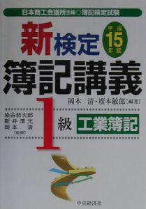 新検定 簿記講義 1級 工業簿記 平成15年