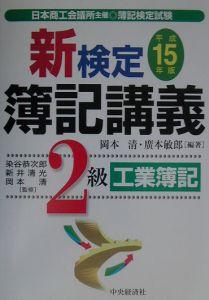 新検定 簿記講義 2級 工業簿記 平成15年