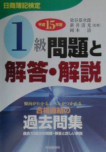 日商簿記検定1級問題と解答・解説 平成15年版