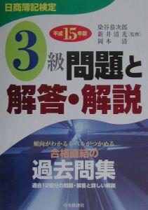 日商簿記検定3級問題と解答・解説 平成15年版