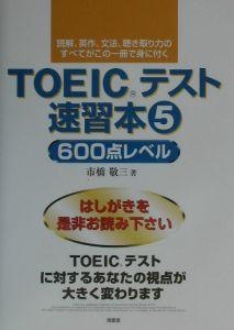 TOEICテスト速習本 600点レベル