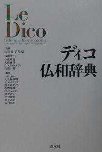 『ディコ仏和辞典』吉川一義