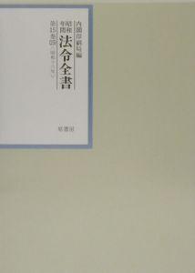 昭和年間法令全書 昭和十六年 第15巻ー25