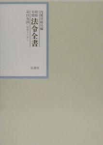 昭和年間法令全書 昭和十六年 第15巻ー26