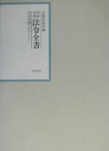 昭和年間法令全書 昭和十六年 第15巻ー29