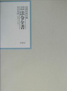 昭和年間法令全書 昭和十六年 第15巻ー30