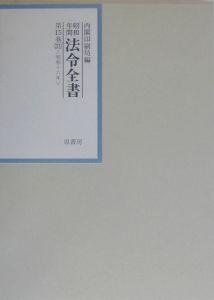昭和年間法令全書 昭和十六年 第15巻ー31