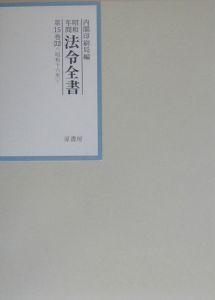 昭和年間法令全書 昭和十六年 第15巻ー32
