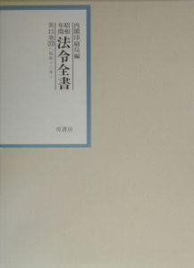 昭和年間法令全書 昭和十六年 第15巻ー33