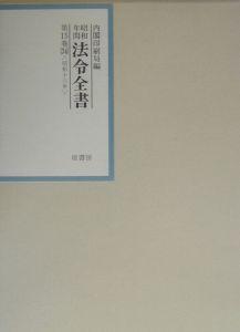 昭和年間法令全書 昭和十六年 第15巻ー34