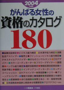 がんばる女性の資格のカタログ180