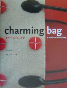 チャーミングバッグ